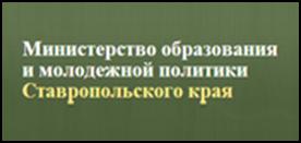 Министерство образования и молодежной политики СК